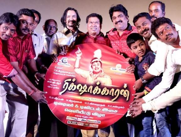 Rickshawkaran Trailer & Audio Launch