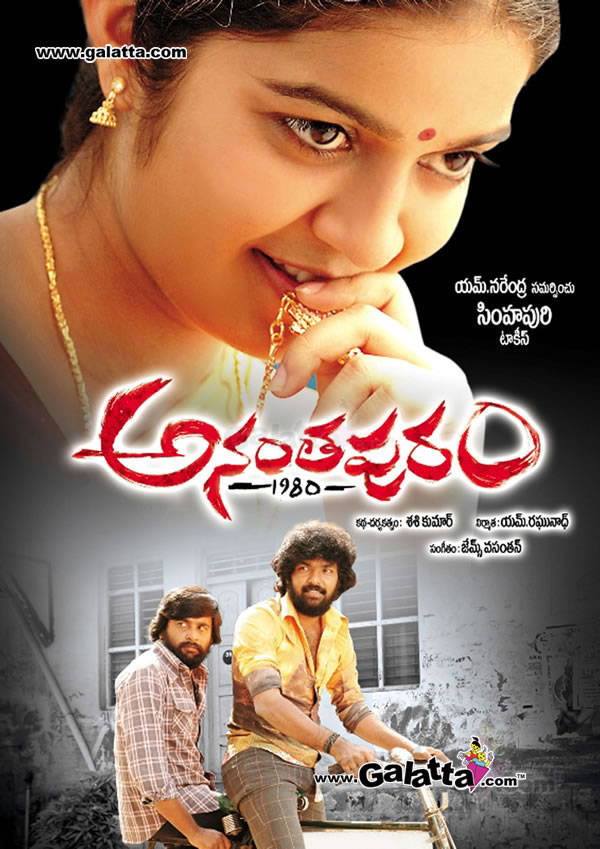 Vasantha Kokila  Full Length Telugu Movie  Kamal Hasan