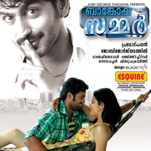Malayalam mp3 songs online streaming