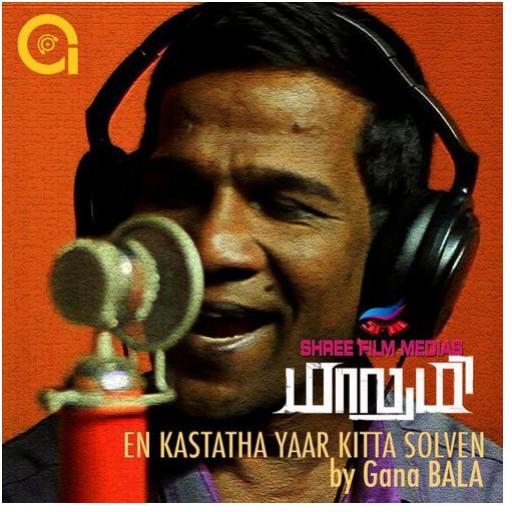 tamil movie bala mp3 songs