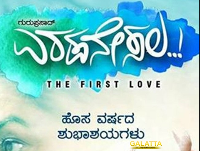 Screening of 'Eradane Sala' to be stopped