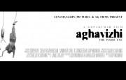 Aghavizhi (The Inside Eye..