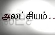 Alatchiyam