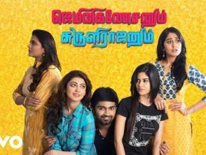'Gemini Ganeshanum Suruli Raajanum' Trailer