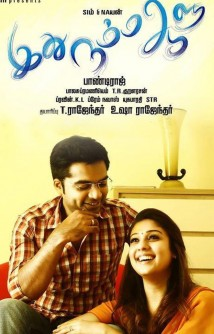 'Idhu Namma Aalu' - Review