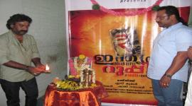 Indian Rupee Movie Launch