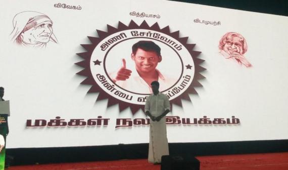 Vishal Makkal Nala Iyakkam Launch