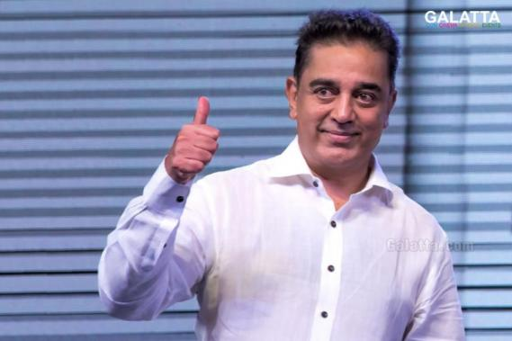 Makkal Needhi Maiam Kamal Haasan