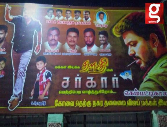 Thalapathy Vijay Fans Celebrate Sarkar Movie In Coimbatore