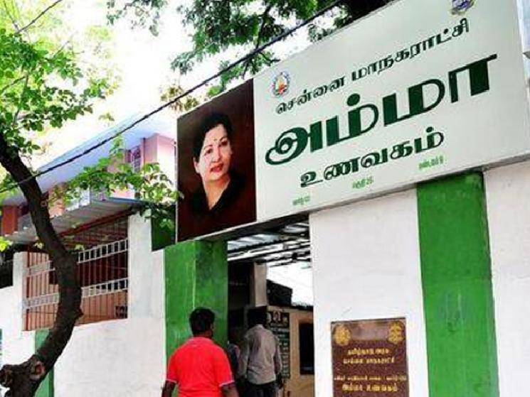 TN CM orders Amma Unavagams in Chennai Metropolitan City Police Limits to provide free food! - Daily news