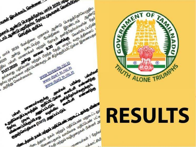 Tamil Nadu Class 11 board exam and Class 12 re-exam results on July 31