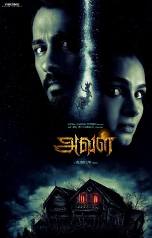 Aval Review