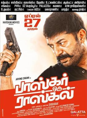 Bhaskar Oru Rascal Photos Download Tamil Movie Bhaskar Oru Rascal