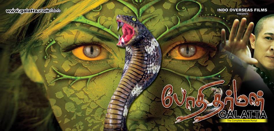 Bhothi Dharman