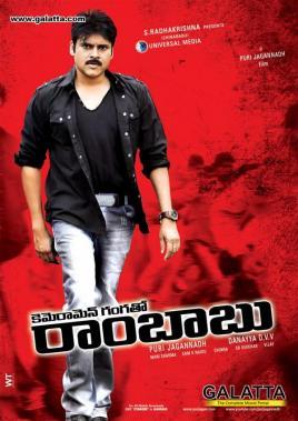 Cameraman Gangatho Rambabu Photos - Download Telugu Movie
