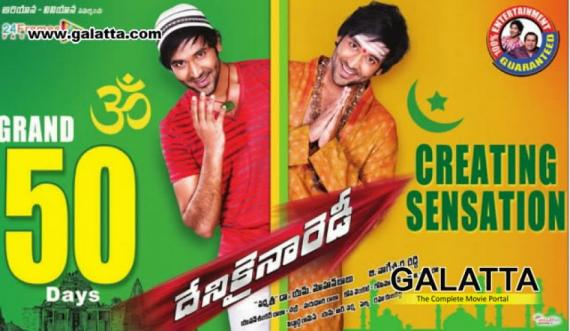 Denikaina ready telugu online movie download.