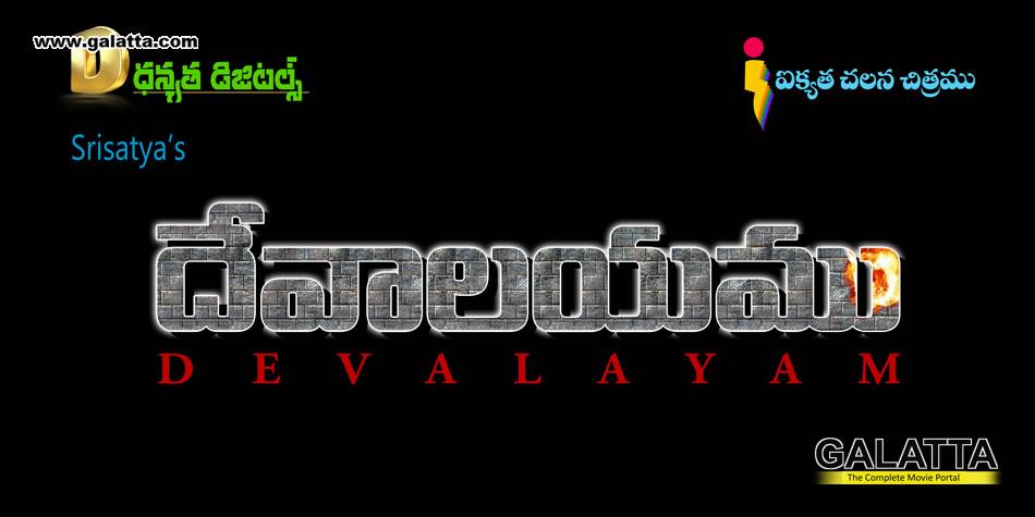 Devalayam