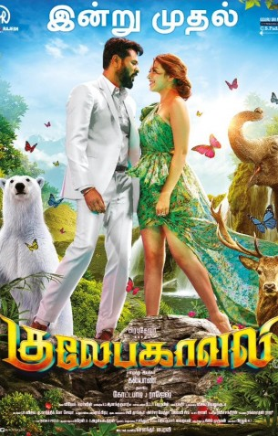 Gulaebaghavali - Tamil Movies Review