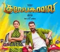 Gulaebaghavali - Tamil Movies Review