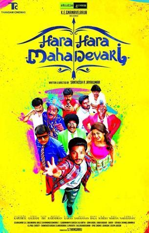 Hara Hara Mahadevaki Review