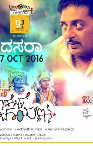 Idolle Ramayana Review