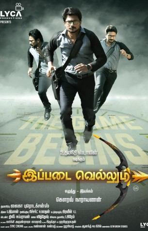 Ippadai Vellum Review