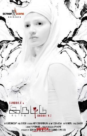 Iruttu - Tamil Movies Review