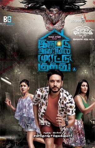 Iruttu Arayil Murattu Kuthu - Tamil Movies Review
