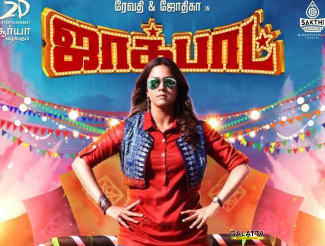 Jackpot  - Tamil Cinema Review