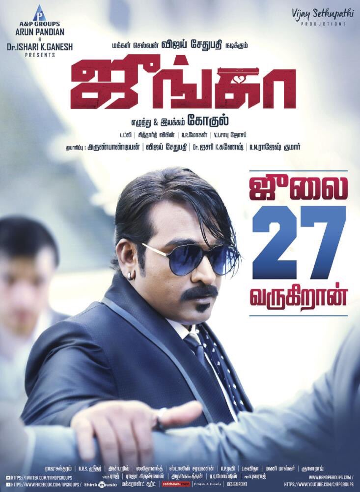 Junga release date poster with Vijay Sethupathi