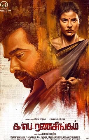 Ka Pae Ranasingam - Tamil Movie Photos Stills Images