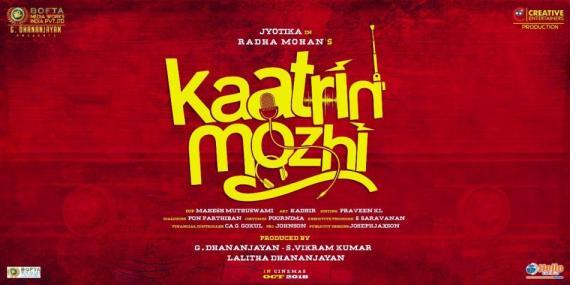 Kaatrin Mozhi poster