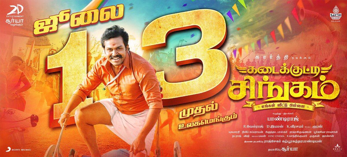 Kadai Kutty Singam release date poster featuring Karthi