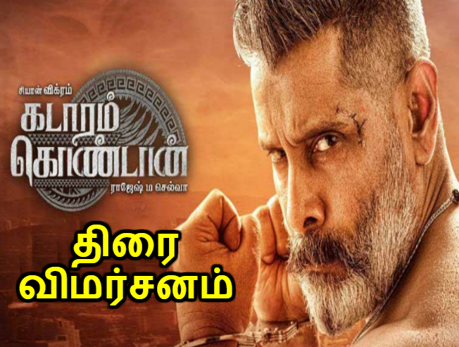 Kadaram Kondan  - Tamil Cinema Review
