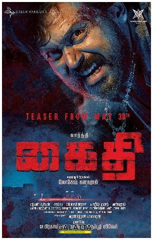 Kaithi - Tamil Movies Review