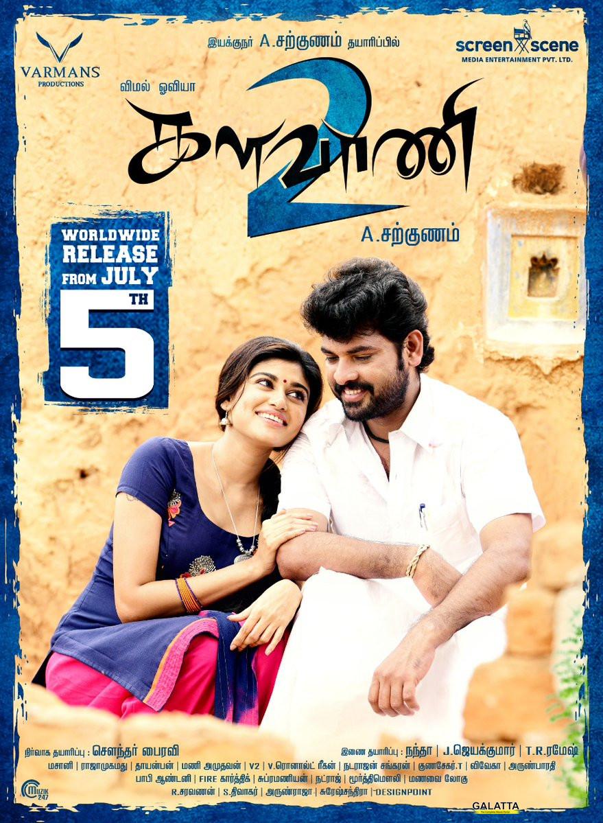 Kalavaani 2 Review