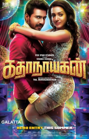 Kathanayagan photos