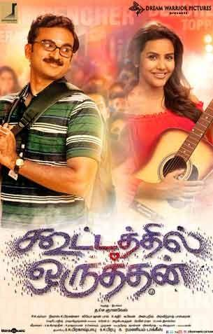 Kootathil Oruthan Review