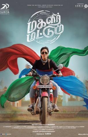 Magalir Mattum - Tamil Movies Review