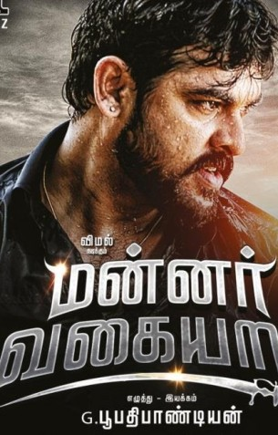 Mannar Vagaiyara - Tamil Movies Review