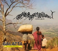 Merku Thodarchi Malai - Tamil Movies Review