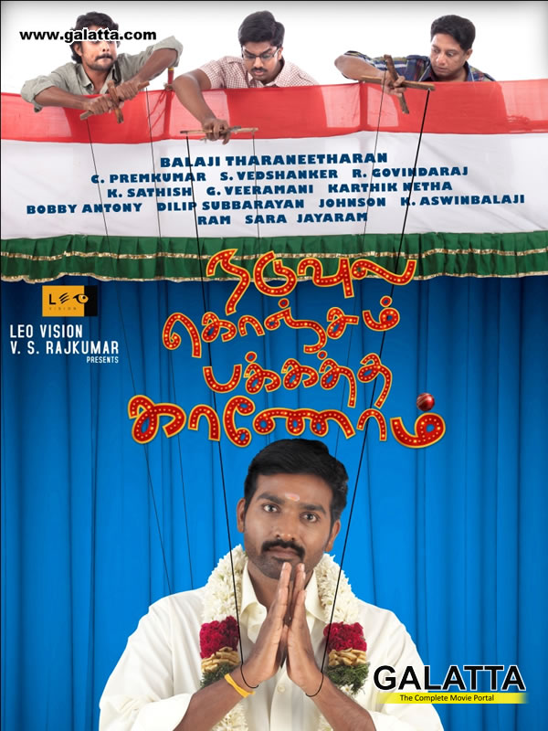 Naduvula Konjam Pakkatha Kaanom poster
