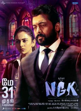 Ngk Photos Download Tamil Movie Ngk Images Stills For Free Galatta