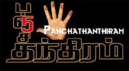 Panchathanthiram