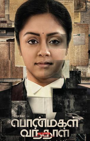 Ponmagal Vandhal - Movie Reviews