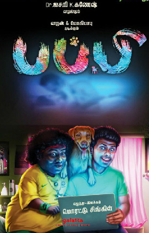 Puppy - Tamil Movies Review