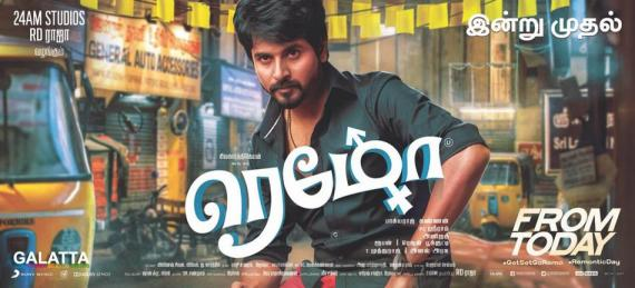Remo Photos - Download Tamil Movie Remo Images & Stills For