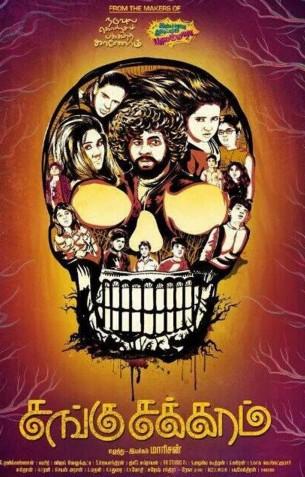 Sangu Chakkaram - Tamil Movies Review