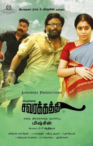Savarakathi photos