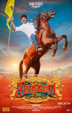 Seema Raja first look poster